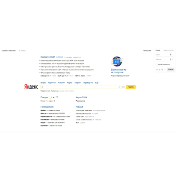 Yandex search engine list